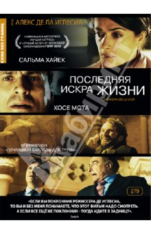 Последняя искра жизни (DVD)