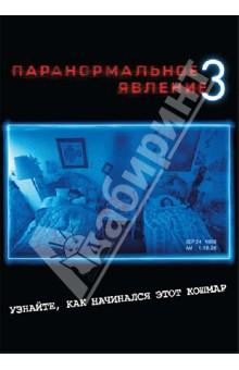 Zakazat.ru: Паранормальное явление 3 (DVD). Джуст Генри, Шульман Ариэль