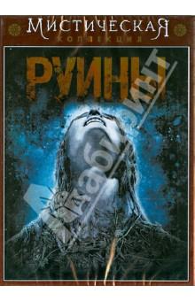 Zakazat.ru: Руины (DVD). Смит Картер