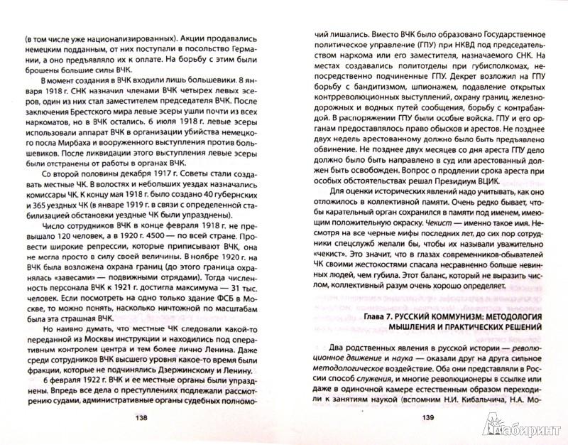 Иллюстрация 1 из 5 для Русский коммунизм. Теория, практика, задачи - Сергей Кара-Мурза   Лабиринт - книги. Источник: Лабиринт