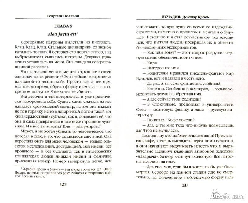 Иллюстрация 1 из 6 для Исчадия. Доктор Кровь - Георгий Полевой | Лабиринт - книги. Источник: Лабиринт