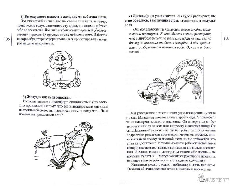 Иллюстрация 1 из 6 для Как пережить изобилие, или Вся правда о похудении - Евгения Кобыляцкая | Лабиринт - книги. Источник: Лабиринт