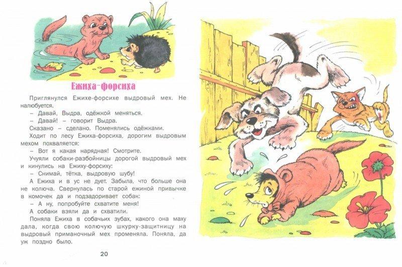 Иллюстрация 1 из 6 для Как Маша стала большой - Евгений Пермяк   Лабиринт - книги. Источник: Лабиринт