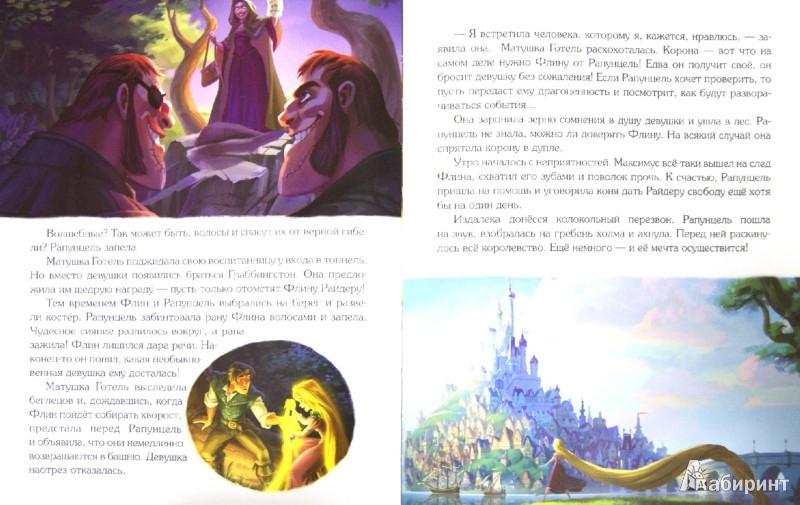 Иллюстрация 1 из 6 для Рапунцель. Запутанная история   Лабиринт - книги. Источник: Лабиринт