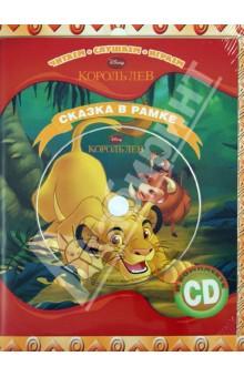 Король Лев. Сказка в рамке. Книга + фоторамка (+CD)