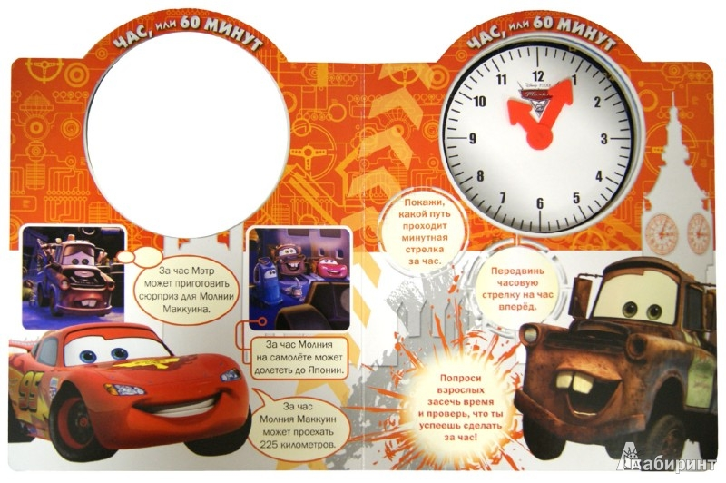 Иллюстрация 1 из 5 для Тачки 2. Вдогонку за временем. Веселые часики | Лабиринт - книги. Источник: Лабиринт