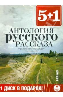 Антология русского рассказа (6CDmp3)