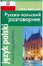 Современный Русско-польский разговорник