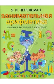 Обложка книги Занимательная арифметика. Загадки и диковинки в мире чисел