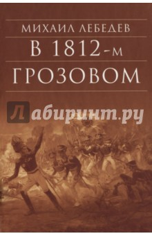 В 1812-м Грозовом: Истрический роман-хроника из эпохи Отечественной войны 1812 года
