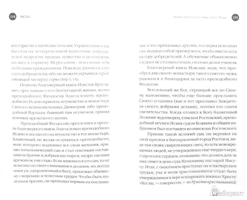 Иллюстрация 1 из 3 для Киево-Печерский Патерик, или Сказания о житии и подвигах святых угодников Киево-Печерской Лавры | Лабиринт - книги. Источник: Лабиринт