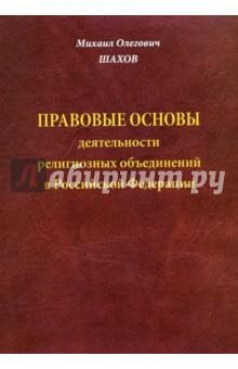 Правовые основы деятельности религиозных объединений в Российской Федерации