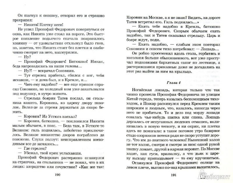 Иллюстрация 1 из 33 для Утро Московии - Василий Лебедев | Лабиринт - книги. Источник: Лабиринт