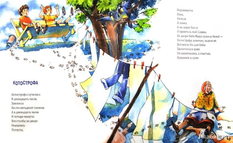 Иллюстрация 1 из 24 для Я гулял на облаках - Алексей Ерошин | Лабиринт - книги. Источник: Лабиринт
