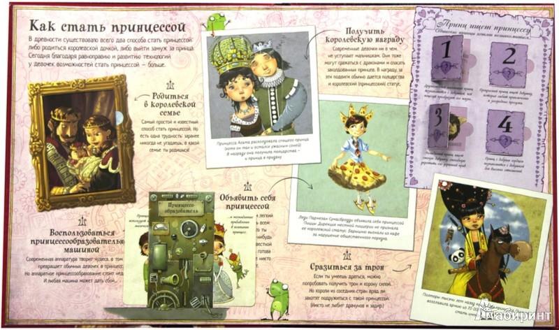 Иллюстрация 1 из 16 для Настоящая принцесса. Практический курс - Либби Гамильтон | Лабиринт - книги. Источник: Лабиринт