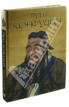Путь КонфуцияДеятели науки<br>Я передаю, но не создаю - этим знаменитым изречением Конфуций хотел сказать, что он лишь посредник между мудрецами Древнего Китая и будущими поколениями. Такова цель и этой книги - донести до со временного читателя образ настоящего Конфуция, позволить вступить с ним в диалог, словно нас не разделяют века. На протяжении более чем двух с половиной тысячелетий идеи Конфуция неоднократно пересматривались, подвергались всевозможным толкованиям, так что в современном конфуцианстве от взглядов собственно Конфуции мало что осталось.<br>У исследователей практически нет достоверной информации о философе, восстановить отдельные события его жизни довольно сложно, поэтому автору пришлось делать некоторые предположения относительно точного времени тех или иных событий в жизни Конфуция. Но неизменно главным источником для Джонатана Прайса оставался основной труд Конфуция Лунь юй, известный также как Беседы и суждения, или Аналекты Конфуция. В данном издании изречения Конфуция приводятся в переводе П. С. Попова.<br>