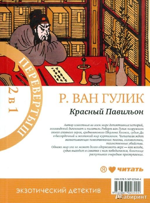 Иллюстрация 1 из 6 для Императорская жемчужина. Красный Павильон - Роберт Гулик | Лабиринт - книги. Источник: Лабиринт
