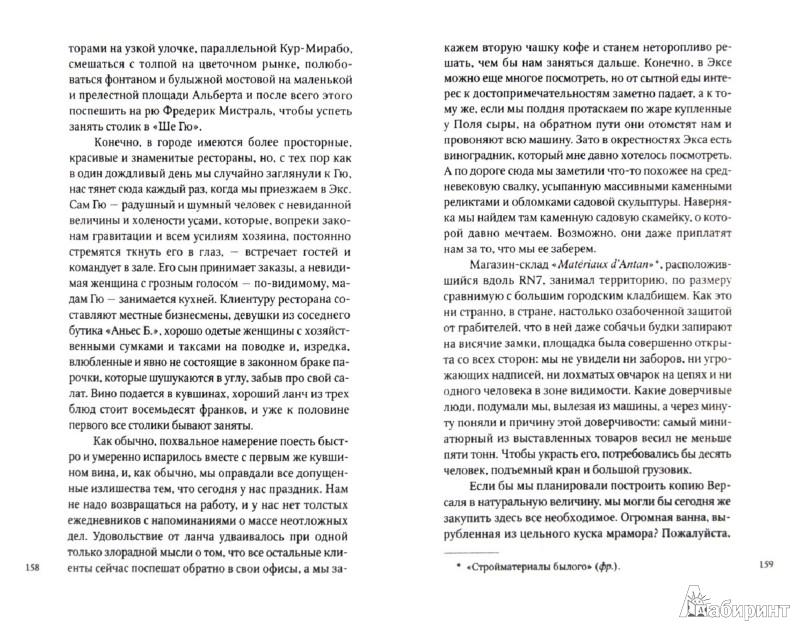 Иллюстрация 1 из 18 для Год в Провансе - Питер Мейл | Лабиринт - книги. Источник: Лабиринт