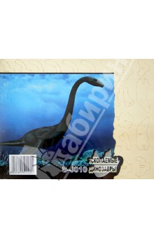Плезиозавр (S-J010)