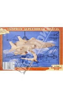Самолет F-15 (S-P044)Сборные 3D модели из дерева неокрашенные мини<br>Сборная деревянная модель. <br>Для того, чтобы ребенок вырос разносторонне развитым, ему необходимо постоянно получать новые знания. Общеизвестно, что дети лучше всего обучаются во время игры. Игрушки компании ВГА предоставляют ребенку эту возможность. Они развивают усидчивость, пространственное и абстрактное мышление, а также мелкую моторику рук, воображение и фантазию. <br>Для прочности рекомендуется использовать клей ПВА.<br>Выполнены из экологически чистой древесины.<br>Можно раскрасить любыми красками и использовать прибор для выжигания по дереву.<br>Для детей от 5 лет.<br>Сделано в Китае.<br>
