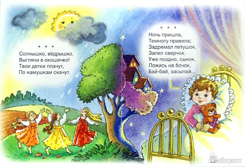 Иллюстрация 1 из 7 для Пошел Котик на Торжок | Лабиринт - книги. Источник: Лабиринт