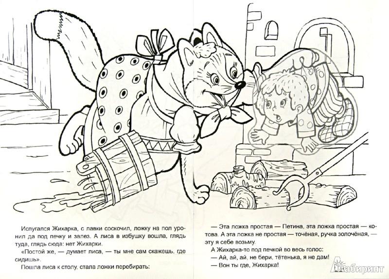 Иллюстрация 1 из 16 для Жихарка | Лабиринт - книги. Источник: Лабиринт