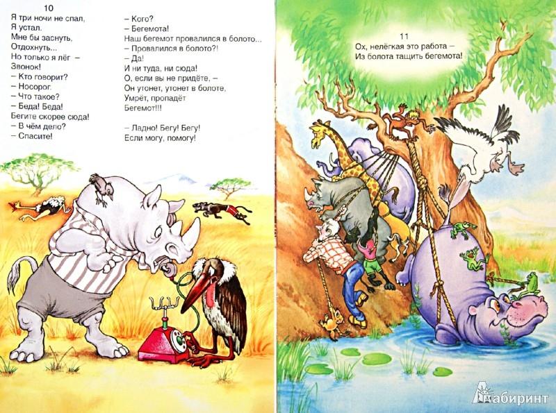 Иллюстрация 1 из 33 для Телефон - Корней Чуковский | Лабиринт - книги. Источник: Лабиринт