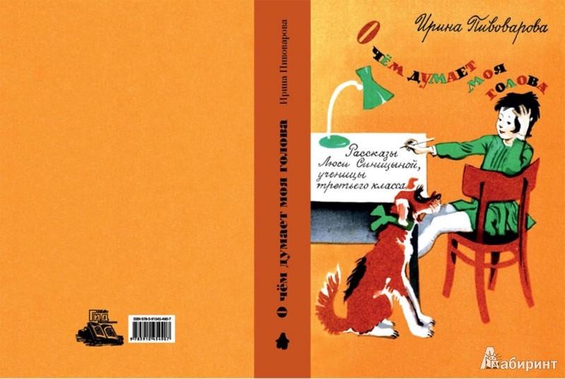 Иллюстрация 1 из 37 для О чем думает моя голова. Рассказы Люси Синицыной ученицы третьего класса - Ирина Пивоварова | Лабиринт - книги. Источник: Лабиринт