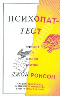 Психопат-тест