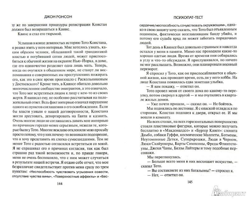Иллюстрация 1 из 10 для Психопат-тест - Джон Ронсон | Лабиринт - книги. Источник: Лабиринт