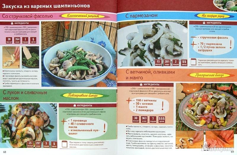 Иллюстрация 1 из 6 для Азбука вкуса. Главные правила сочетания продуктов - Светлана Чебаева | Лабиринт - книги. Источник: Лабиринт