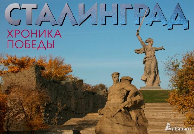 Иллюстрация 1 из 6 для Сталинград. Хроника победы 1943-2013 (фольга) | Лабиринт - книги. Источник: Лабиринт