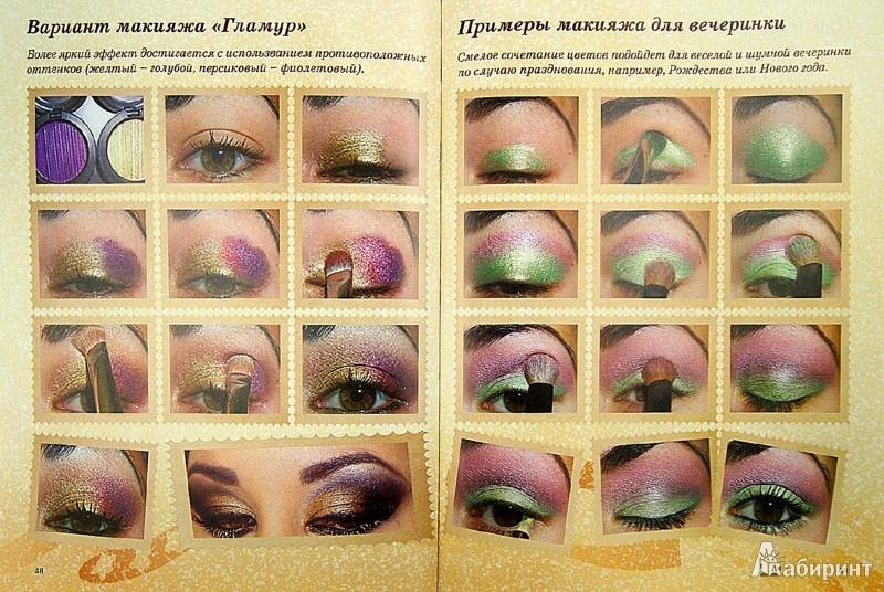 Иллюстрация 1 из 10 для Секреты макияжа. 101 образ роковой красавицы - Эльвира Пчелкина   Лабиринт - книги. Источник: Лабиринт