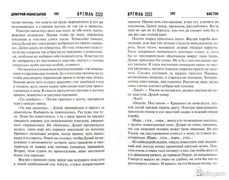Иллюстрация 1 из 6 для Кремль 2222. Восток - Дмитрий Манасыпов   Лабиринт - книги. Источник: Лабиринт