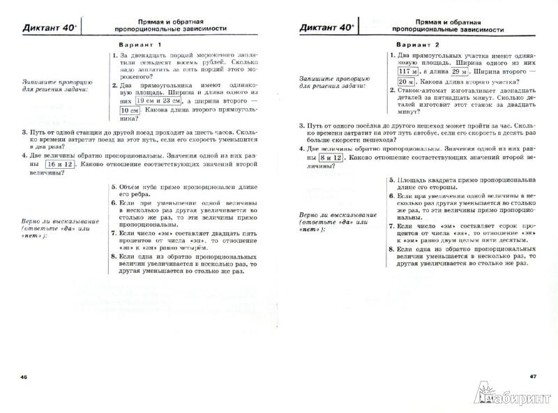 Математический диктант 5 класс виленкинъем