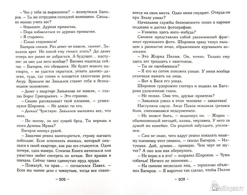 Иллюстрация 1 из 18 для Следы богов - Наталья Солнцева | Лабиринт - книги. Источник: Лабиринт