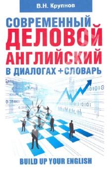 Современный деловой английский в диалогах + словарь