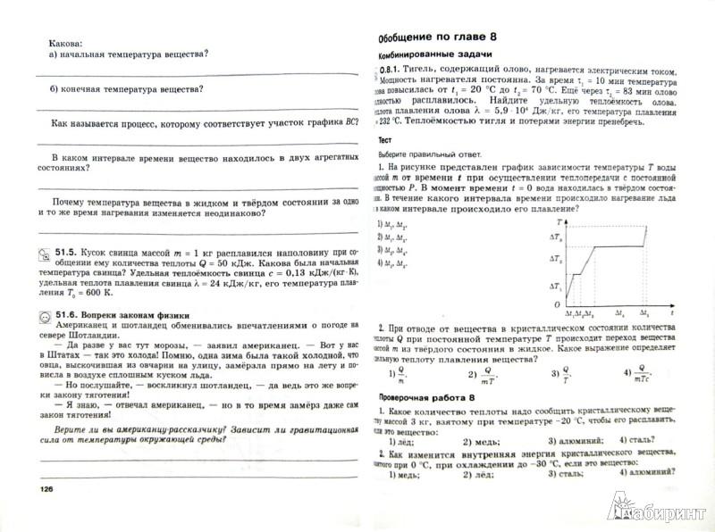 Гдз по физике 10 класс тихомирова по книге
