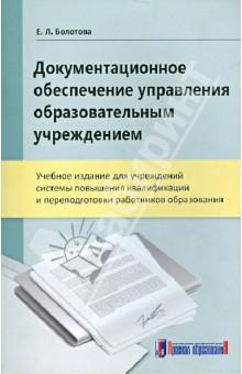 Документационное обеспечение управления образовательным учреждением. Учебное издание