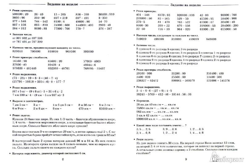 Иллюстрации Летние задания по математике для повторения и закрепления учебного материала.  4 класс - Нефедова, Узорова.