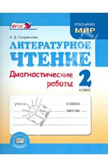 Литературное чтение. 2 класс. Диагностические работы. ФГОС