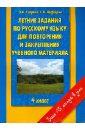 Русский язык. 4 класс. Летние задания для повторения и закрепления учебного материала