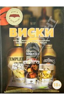 ВискиАлкогольные напитки<br>На протяжении долгого времени виски является популярным элитным алкогольным напитком. И сегодня интерес к нему непрерывно растет. Наряду с именитыми марками шотландского виски завоевывает мир виски ирландского, американского, японского производства. И порой бывает очень трудно сориентироваться в таком многообразии марок, производителей и вкусов этого благородного напитка.<br>В настоящем издании ценители виски найдут описание технологии производства напитка, его типы, историю возникновения той или иной марки, ее специфические особенности. Кроме того, в книге приведены рецепты приготовления коктейлей на основе виски.<br>