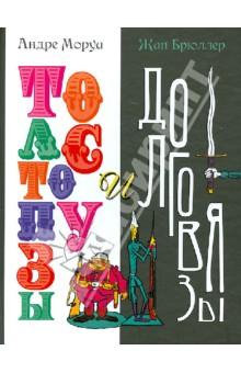 Толстопузы и долговязыСказки зарубежных писателей<br>Дорогие друзья, вы держите в руках удивительную книгу - это сказка Андре Моруа Толстопузы и Долговязы. Уникальна она потому, что, во-первых, это единственное произведение Андре Моруа, написанное для детей. А ещё потому, что замечательные, ироничные рисунки для издания сделал Жан Брюллер - знаменитый художник и писатель, известный ещё как Веркор. Именно этот творческий союз сделал книгу популярной. И вот наконец - впервые в нашей стране - Толстопузы и Долговязы с рисунками Жана Брюллера!<br>Для среднего школьного возраста.<br>