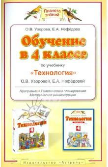 """Обучение в 4 классе по учебнику """"Технология"""" О.В.Узоровой, Е.А.Нефедовой"""