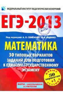 подготовка к егэ 2013 математика