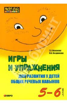 Игры и упражнения для развития у детей общих речевых навыков. 5-6 лет