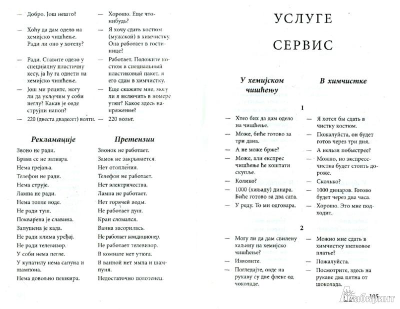 Иллюстрация 1 из 9 для Разговорный сербский в диалогах - Драгана Дракулич-Прийма | Лабиринт - книги. Источник: Лабиринт