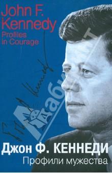 Профили мужестваМемуары<br>Джон Ф. Кеннеди, 35-й президент США (1961-1963 гг.), остался в памяти нашего народа как один из самых ярких политических деятелей Америки, а его трагическая гибель вызвала особый интерес к этой неординарной личности. Эта книга, написанная им еще за несколько лет до президентского срока и впервые издаваемая на русском языке, представляет собой не только увлекательное историко-биографическое повествование. Создав коллективный портрет выдающихся американцев, вошедших в историю проявленной ими стойкостью убеждений и верностью высоким целям, Кеннеди раскрыл и секрет собственной личности - политическое мужество. <br>Эта книга - его нравственное завещание, взывающее к самой высокой требовательности.<br>