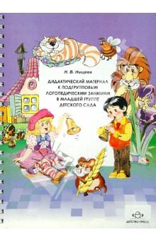 Дидактический материал к подгрупповым логопедическим занятиям в младшей группе детского сада
